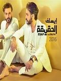 Issaf-El Ha2e2a 2016