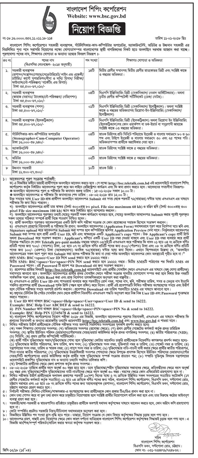 BSC-Bangladesh Shipping Corporation Job Circular 2018