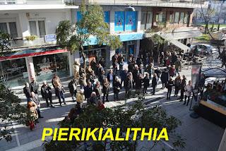 Χαιρετισμός του Σωματείου Συνταξιούχων ΙΚΑ Πιερίας για την σημερινή απεργιακή κινητοποίηση.