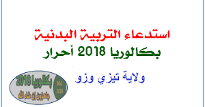 استدعاء التربية البدنية بكالوريا 2018 ولاية تيزي وزو