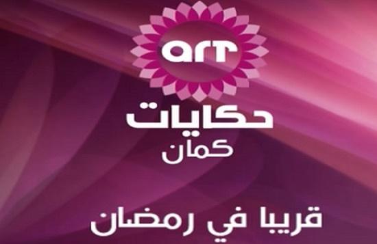 """تردد قناة """"ART حكايات كمان"""" للمسلسلات على النايل سات - frequence Art Hekayat Kaman nilesat"""