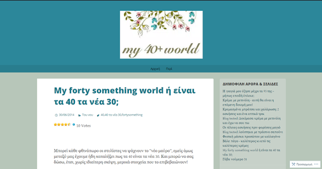 H Ελένη Blogάρει - My forty-something world