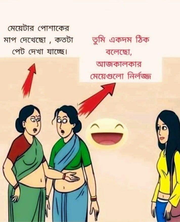 Jokes Pic Bangla : jokes, bangla, Jokes, Funny, Images, Whatsapp, Bengali