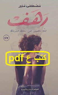 تحميل رواية رهف pdf مصطفى منير