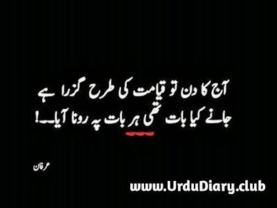 ajj ka din tu qayamat ki tarah guzra hai - Best Urdu Poetry, Urdu Shayari Images