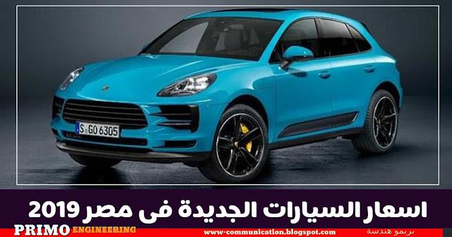 أسعار السيارات الجديدة فى مصر 2019 - بريمو هندسة