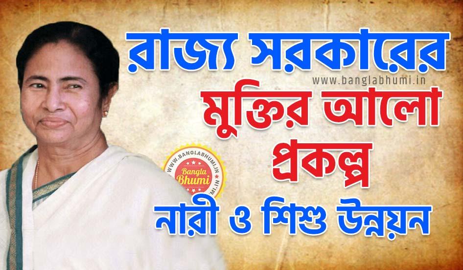 Muktir Alo Scheme West Bengal