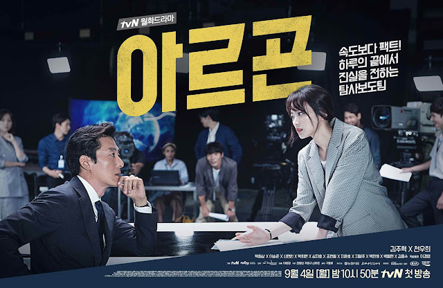 reporter sekaligus pemimpin program acara laporan investigasi Argon Download Drama Korea Argon Subtitle Indonesia