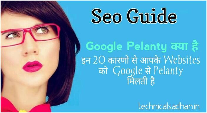 Google Pelanty Kya Hai- 20 Reason Se Google Aapke Website Ko Penalized Kar Sakti Hai