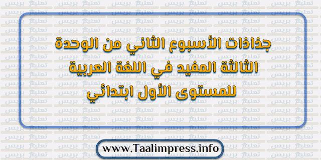جذاذات الأسبوع الثاني من الوحدة الثالثة المفيد في اللغة العربية للمستوى الأول ابتدائي