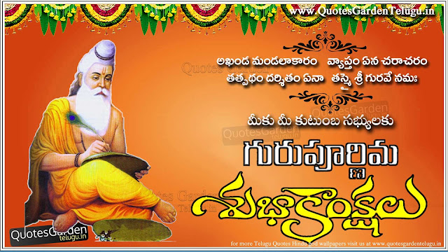 Latest Telugu Guru Pournami Greetings Quotations