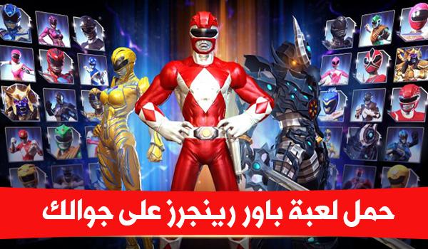حمل لعبة Power Rangers تجمع شخصيات المسلسل الشيق باور رينجرز
