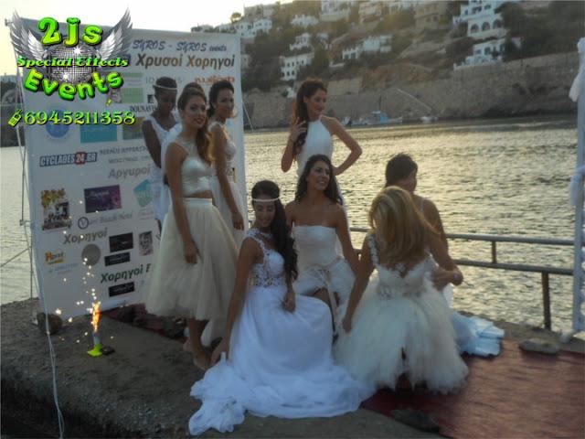 ΣΥΡΟΣ ΣΥΝΤΡΙΒΑΝΙΑ ΦΩΤΙΑΣ ΕΠΙΔΕΙΞΗ ΝΥΦΙΚΩΝ ΠΑΡΑΛΙΑ SYROS2JS EVENTS