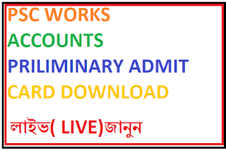 PSC WORKS ACCOUNTS  PRELIMINARY ADMIT CARD DOWNLOAD (LIVE)