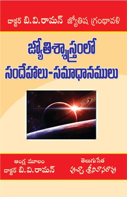 జ్యోతిష శాస్త్రంలో సందేహాలు సమాధానాలు | Jyothisha Sastramlo Sandehalu Samadhanalu | GRANTHANIDHI | MOHANPUBLICATIONS | bhaktipustakalu