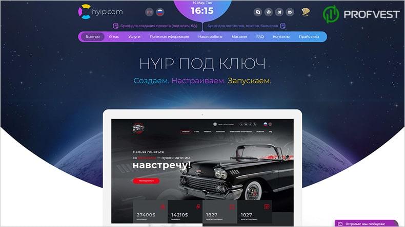 Chyip: обзор веб-студии разрабатывающей HYIP