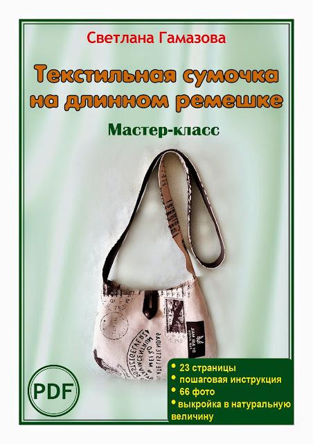 купить МК сумка
