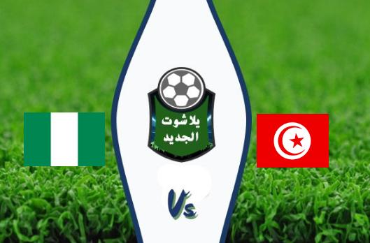 نتيجة مباراة تونس ونيجيريا اليوم 17-07-2019 نهائي كأس الأمم الأفريقية