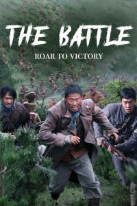 Trận Chiến Bongodong: Tiếng Gầm Chiến Thắng  The Battle: Roar To Victory (2019)