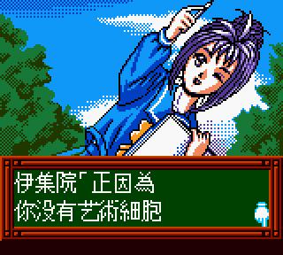 【GBC】心跳回憶:旋律篇繁體中文版,經典戀愛系列遊戲!