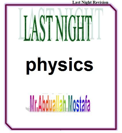 مراجعة ليلة امتحان الفيزياء لغات Physics للصف الثالث الثانوى
