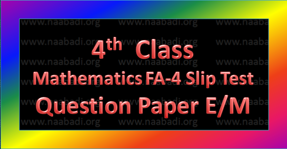 FA-4 4th Class Mathematics Slip Test  Question Paper E/M