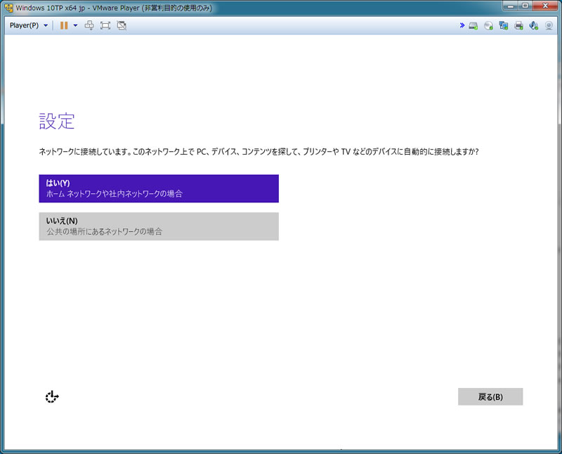 【Windows 10 Technical Preview】VMware Playerにインストール 8