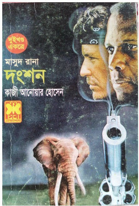 Dangshan by Kazi Anwar Hossain (Masud Rana Series)
