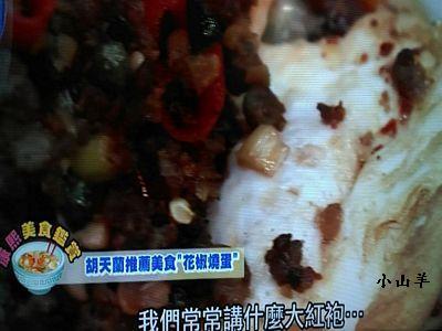花椒燒蛋 小S的美食地圖