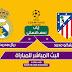 مشاهدة البث المباشر لمباراة أتليتيكو مدريد ضد ريال مدريد ي إياب نصف نهائي دوري الأبطال