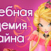 Magic Academy of Desing: Official Winx contest in Russia!