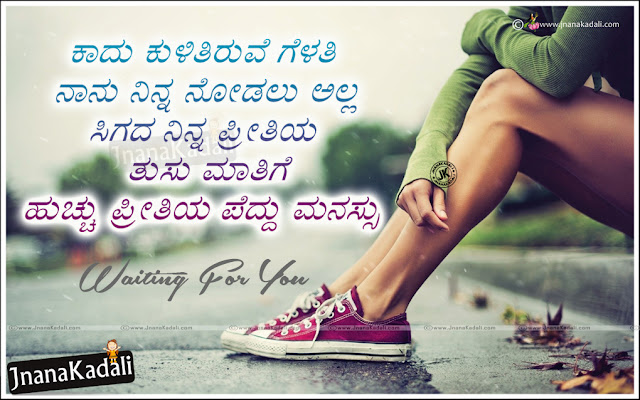 Nice Kannada Language Love Failure Messages and Miss you Quotes images, Alone Guy Kannada Whatsap Dp Images, Top Kannada Best Love Failure Kannada Status, Kannada Love Messages and Nice Inspiring Thoughts, Top Kannada 2017 Miss You  Images online, Awesome Kannada Love Failure Quotes Messages. Top Kannada Alone Boy Facebook Images.Nice Kannada language cool love picture quotes with nice images. kannada inspiring quotes online free. Awesome Kannada Daily Pictures Quotes with Nice images. Kannada 2017 Beautiful Inspiring Quotes in Kannada Language. Kannada Nice Quotes Free Online.