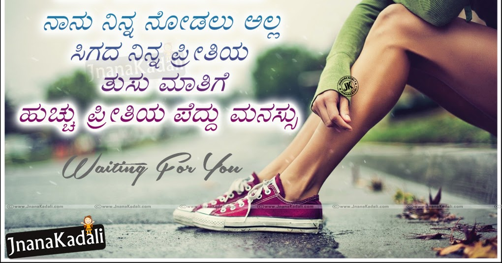 Love Failure Quotes In Tamil Wallpapers Kannada Waiting For You Life And Love Kavanagalu With