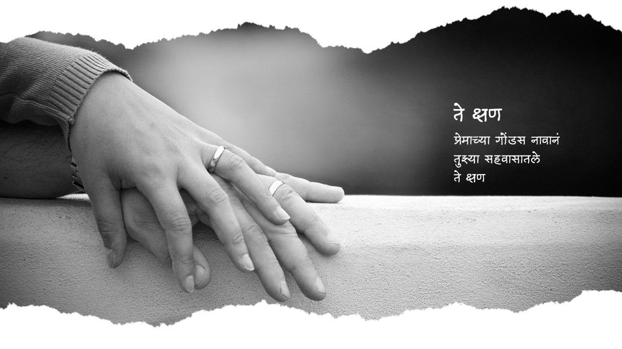 ते क्षण - मराठी कविता | Te Kshan - Marathi Kavita