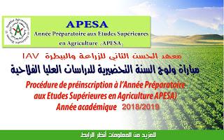 مباراة ولوج معهد الحسن الثاني للزراعة و البيطرة IAV-APESA2018