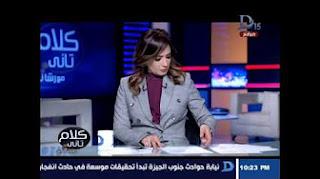 برنامج كلام تانى مع رشا نبيل حلقة 15-12-2016