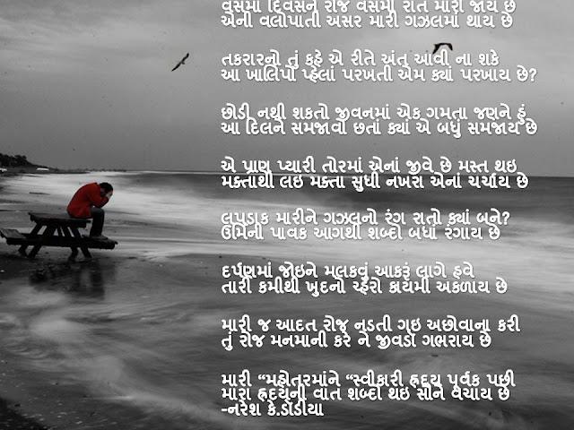 वसमा दिवसने रोज वसमी रात मारी जाय छे Gujarati Gazal By Naresh K. Dodia