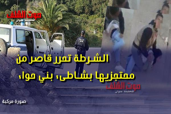 الشرطة تحرر فتاة قاصر من محتجزيها بشاطىء بني حواء