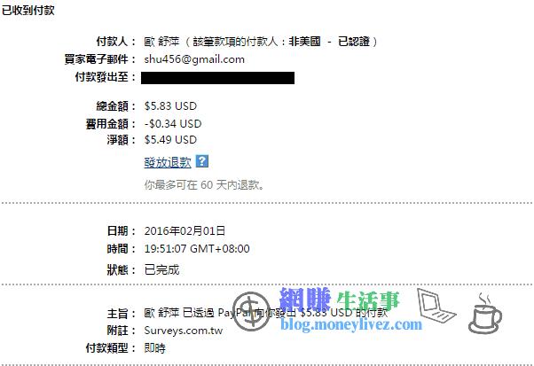 Surveys 台灣市調網 第12次收款圖
