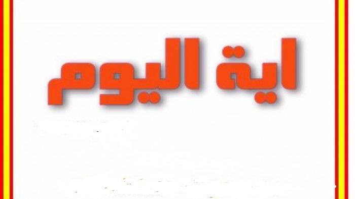 آيــة اليوم الجمعة 1 مارس 2019