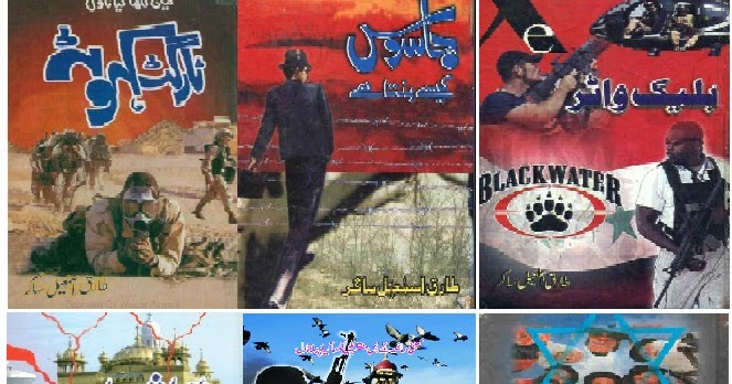 100+ All Urdu Books – yasminroohi