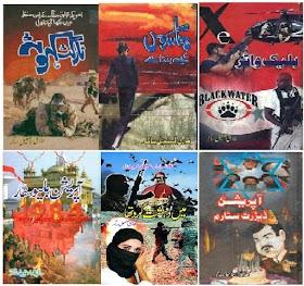 Tariq Ismail Sagar All Novels List Free Download PDF