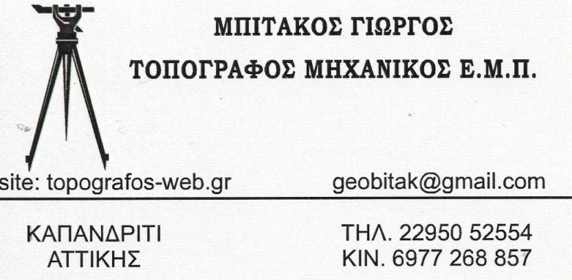 Μπιτάκος Γιώργος Τοπογράφος Μηχανικός