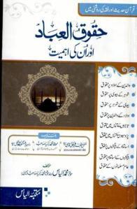 Huqooq ul ebaad aur unki ahmiyat by shaykh muhammad ilyas
