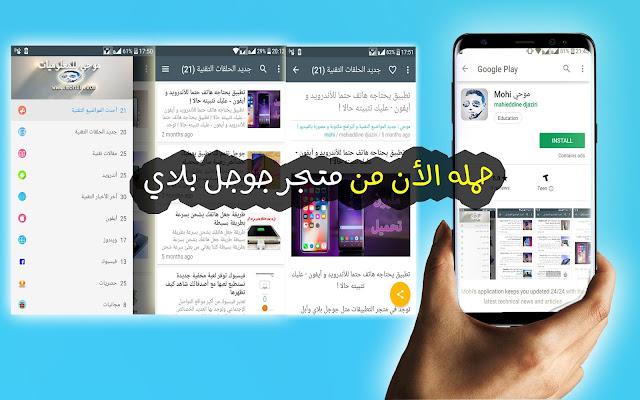 تطبيق مدونة موحي Mohi الرسمي متوفر للتحميل من متجر جوجل بلاي google play