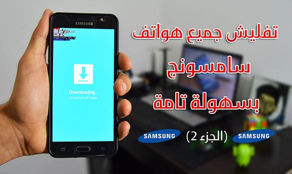تفليش جميع هواتف سامسونج بسهولة تامة - تحديث اي هاتف سامسونج الى آخر اصدار