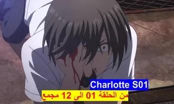 Charlotte مشاهدة وتحميل جميع حلقات شارلوت الموسم الاول من الحلقة 01 الى 13 مجمع في فيديو واحد