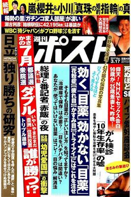 週刊ポスト 2017年03月17日号 raw zip dl