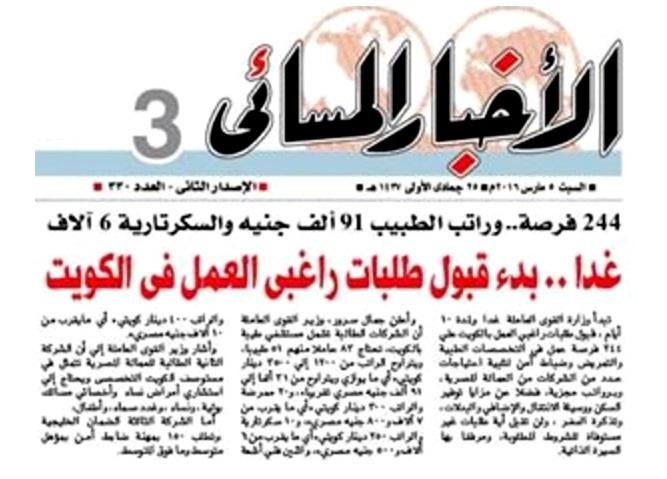 القوى العاملة تفتح باب التقديم لوظائف الكويت ورواتب تصل 91 الف جنية الشروط وطريقة التقديم