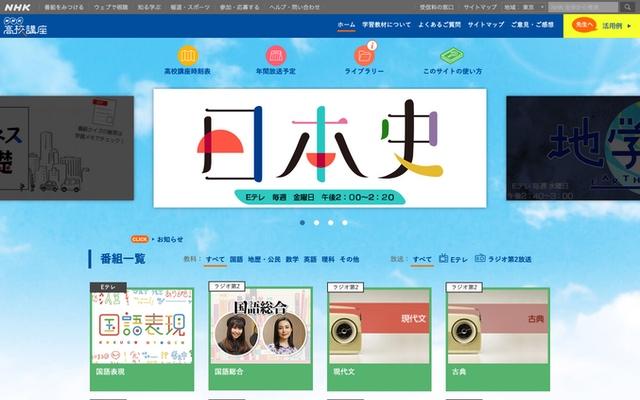 学習塾Rootがお勧めする無料のeラーニング・ウェブサイト「NHK高校講座」